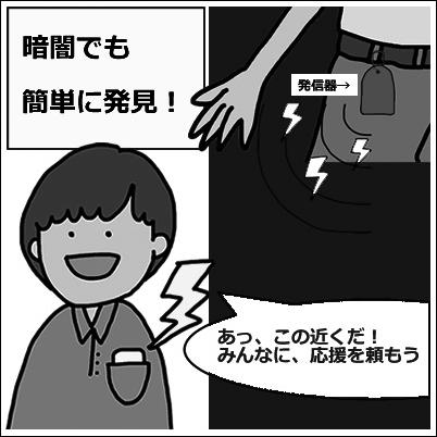 beacon1_4