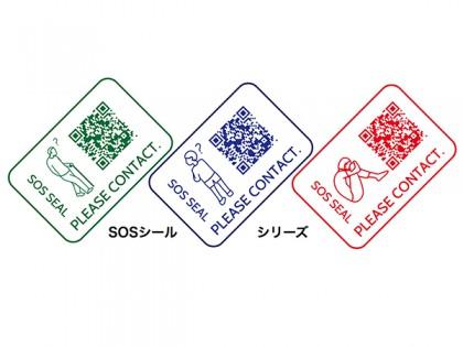 SOS SEAL (QRコード) 概要